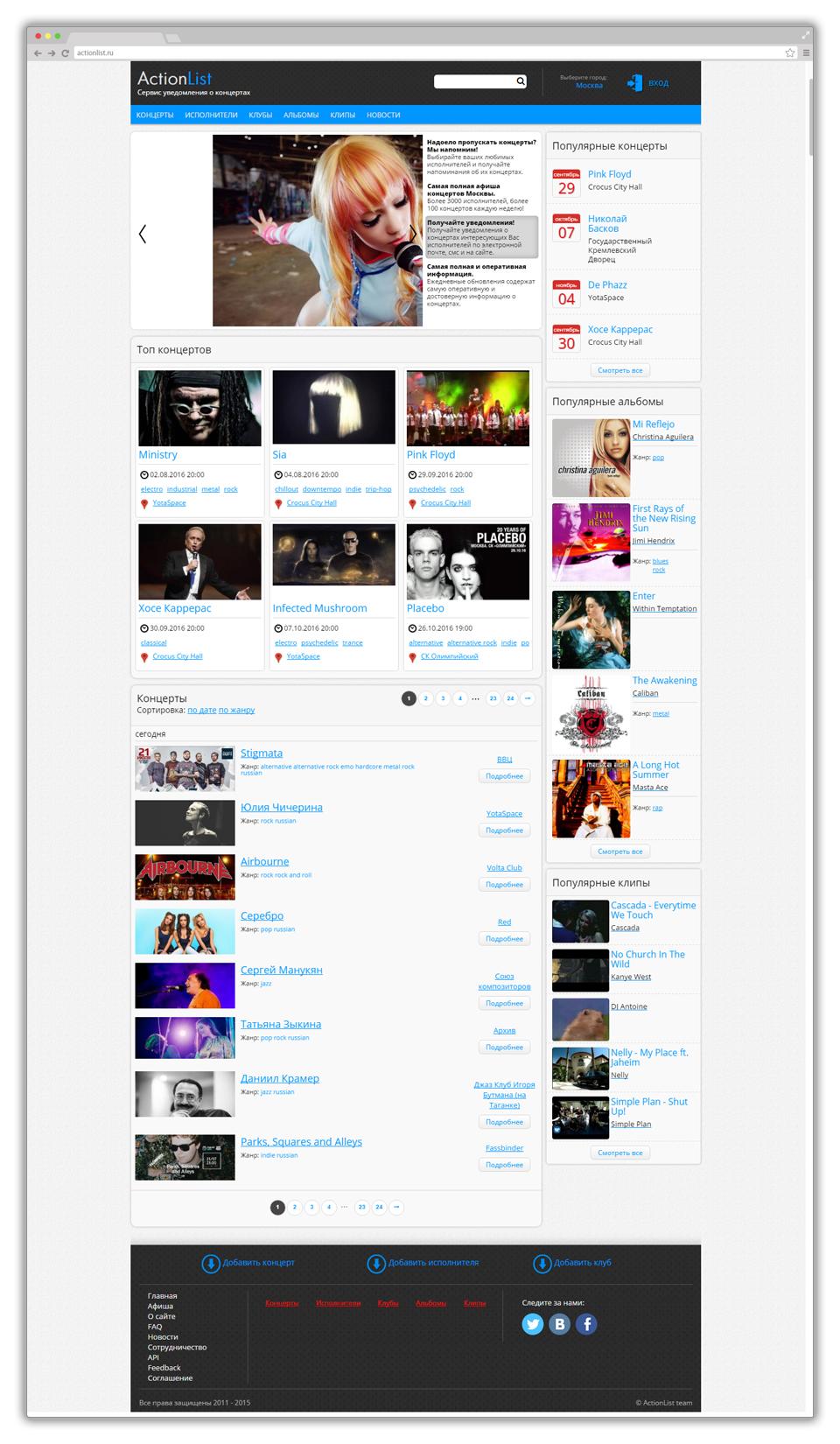 Создание новостного портала о проведении концертов