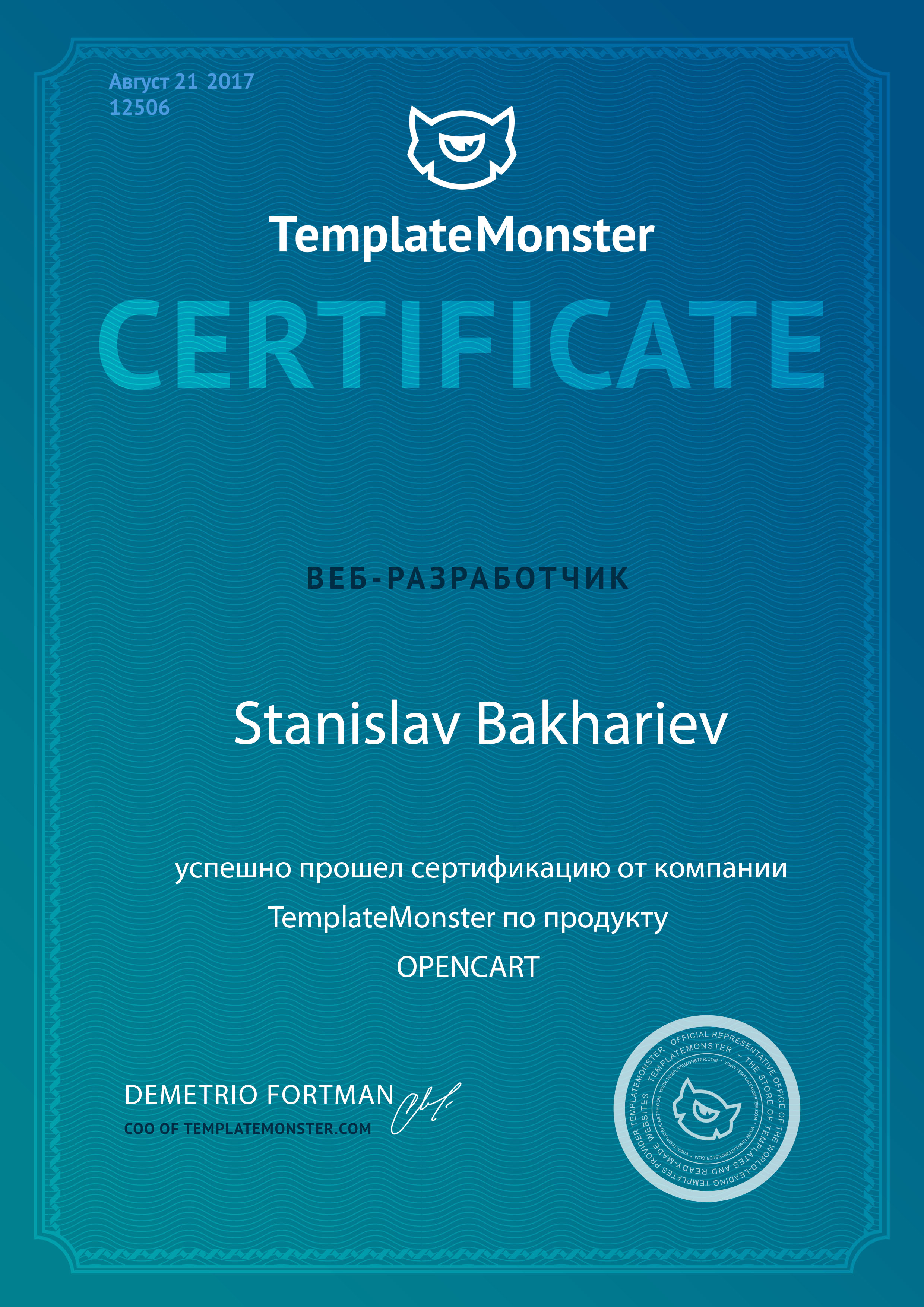 Сертификация компании в TemplateMonster